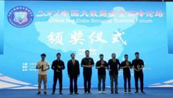 国内首个大数据安全分析比赛收官,冠军团队亮相数博会论坛