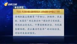 本台评论: 不忘初心 牢记使命 确保主题教育取得实效 以优异成绩献礼新中国成立70周年
