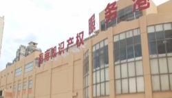 海南知识产权产业园迎来首批企业入驻