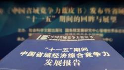 《国?#24066;问?#21644;中国外交蓝皮书》发布