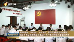 """沈晓明参加""""不忘初心、牢记使命""""革命传统教育活动时要求:把每个党员的理想和追求融入共产党人的初心和使命之中"""