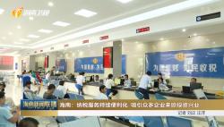 海南:纳税服务持续便利化 吸引众多企业来琼投资兴业