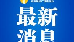 海南省2019年普通高考考生成绩正式对外发布 考生可通过七种渠道查询