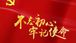 """""""不忘初心、牢记使命""""主题教育官方网站"""