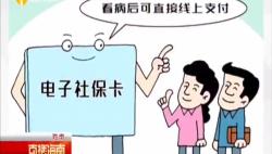 海南:电子社保卡开始申领