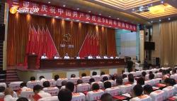 三亚举行庆祝中国共产党成立98周年暨表彰大会