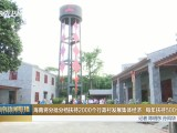海南將分批分檔扶持2000個行政村發展集體經濟 每年扶持500個行政村