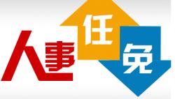 國務院任免國家工作人員 崔曉峰任中國民航局副局長