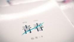 """百年大黨正青春,中華圓""""夢""""最可期"""