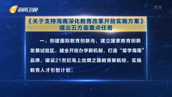 教育部 海南省政府联合印发《关于支持海南深化教育改革开放实施方案》 打造新时代中国教育开放发展新标杆