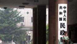 """深学细悟抓调研 真查真改求实效——民政部、退役军人事务部、国家民委深入开展""""不忘初心、牢记使命""""主题教育"""