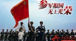 军委国防动员部发布2019年全国征兵公益宣传片