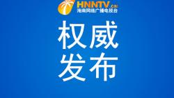 """海南省人民政府印发《关于支持博鳌乐城国际医疗旅游先行区发展的措施 (试行)》?#20154;?#20010;""""一园一策""""的通知"""