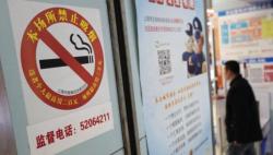 卫健委:推动公共场所禁烟 北京已减少几十万烟民