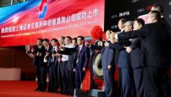 【中國那些事兒】中國版納斯達克來了!外媒:科創板為創新提供資本土壤