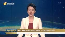 海南广播电视总台大型特别报道《?#39029;?#26080;限·初心》