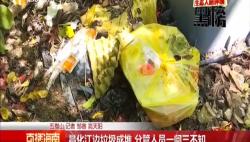 昌化江边垃圾成堆 分管人员一问三不知