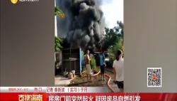 民房门前突然起火 疑因废品自燃引发