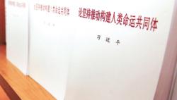 习近平《论坚持推动构建人类命运共同体》法文版出版发行
