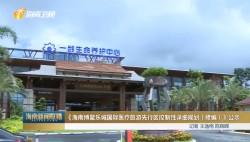 《海南博鳌乐城国际医疗旅游先行区控制性详细规划(修编)》公示
