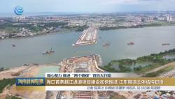 海口首条越江通道项目建设加快推进 江东隧道主体结构封顶