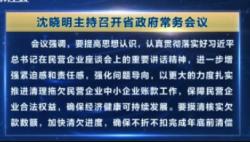 沈晓明主持召开省政府常务会议要求:加快清理拖欠民营企业中小企业账款