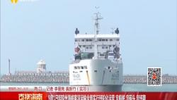 9月1日起瓊州海峽客滾運輸全面實行班輪化運營 定船舶 定碼頭 定班期