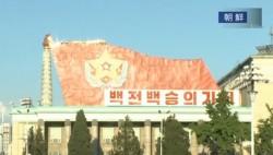朝鮮舉行了一次重要會議 從法律上規定最高領導者由誰擔任