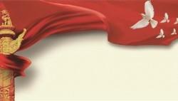 【中國穩健前行】中國共產黨的偉大踐行、捍衛與創新