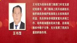 """全国""""最美奋斗者""""建议人选公示 海南王书茂等入围"""