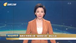 """海南王书茂等入围""""最美奋斗者""""建议人选"""