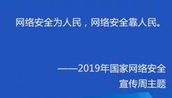 """落实""""四个坚持"""" 习近平对国家网络安全工作作出新部署"""