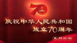 庆祝中华人民共和国成立70周年系列论坛第五场现场直播