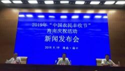 """2019年""""中国农民丰收节""""海南庆祝活动9月23日将在三亚举行"""