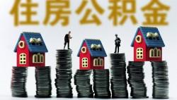 海南住房公积金管理局发布关于进一步加强租房提取业务管理的通知 (含详细解读)