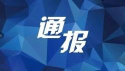 海南省纪委通报三起扶贫领域腐败和作风问题典型案例