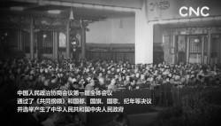 金句來習 | 70年輝煌 人民政協走過的歲月