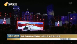 海南省慶祝新中國成立70周年音樂會海口奏響