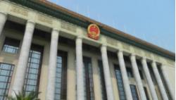 国务院新闻办发表《为人民谋幸福:新中国人权事业发展70年》白皮书