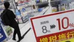 10月1日起日本消费税正式上调至10% 赴日游成本将增加多少
