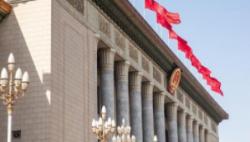 百年大变局中的中国战略定力与担当