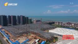 """?凝心聚力 推进""""两个确保""""百日大行动 海南国际会展中心二期全部封顶 整体项目建设完成70%以上"""