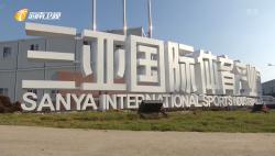 """凝心聚力 推进""""两个确保""""百日大行动 三亚国际体育产业园项目加紧建设 确保第六届亚沙会顺利举行"""