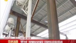 世纪大桥:防护棚铁皮突然垂落 公司称受阵风影响未预料到
