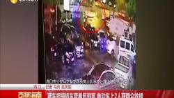 两车相撞轿车查看后逃离 电动车上2人获群众救援