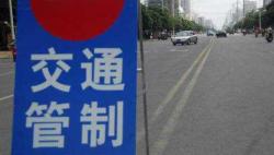 10月22日起G9811中线高速公路枫木互通至乌石互通  因施工实施交通管制