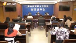 海南高院发布知识产权和涉外民商事专业法庭管辖文件