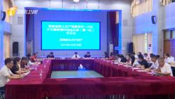 海南举行第一批禁塑名录听证会 广泛听取社会各界意见