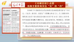 """《光明日报》点赞海南主题教育突出""""实""""和""""改"""""""