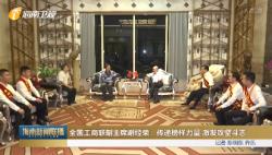 全国工商联副主席谢经荣:传递榜样力量 激发攻坚斗志